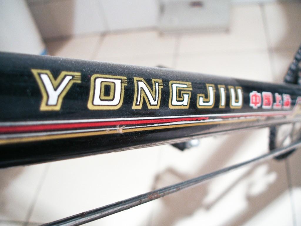 yong-jiu5